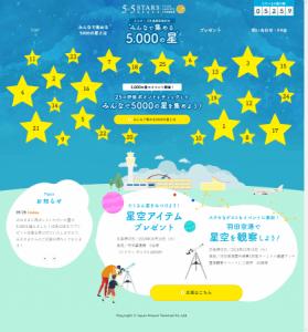 「みんなで集める 5,000の星」羽田空港で星空観察イベント開催へ