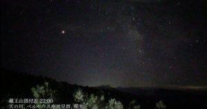 ドローンで「天の川」撮影も。AI連携で夜間映像を可視化