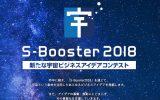 新しい宇宙ビジネスが生まれる。S-Booster最終選考会が11月19日開催