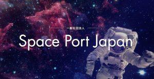 日本に宇宙港の開港を目指す「Space Port Japan」が活動開始。代表理事に山崎直子氏