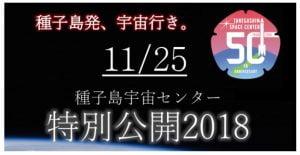 行っちゃう?種子島発、宇宙行き。種子島宇宙センター特別公開2018、11月25日に開催