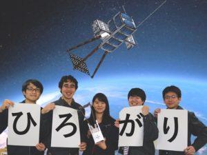 超小型衛星「ひろがり」 日本古来の技術の実証実験に挑戦!クラウドファンディング開始