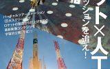 三菱みなとみらい技術館「ロケット×人工衛星-最新宇宙ミッションを追え!-」開催へ