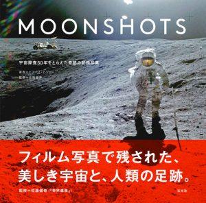 アポロ11号月面着陸から50年。月面や宇宙から見た地球を収録した写真集が発売