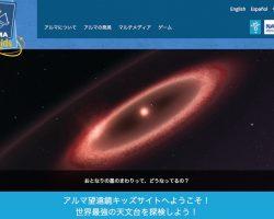 大人も学べる子供向けサイト「アルマキッズ日本語版」が公開