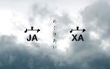 「めぐりあいJAXA2019」開催。人工衛星「だいち」の画像データによるサイレント映画も上映