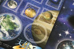 既存の切手が姿を消す日。「天体シリーズ 第2集」も入手困難に