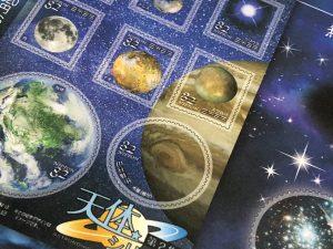 日本郵便、2月6日よりシール切手「天体シリーズ 第2集」発売