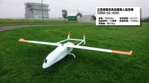 テラ・ラボ、長距離無人航空機の実用化・量産化計画を発表