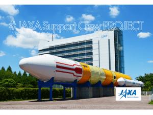 JAXA「身近な宇宙開発」の実現に向けたクラウドファンディングを開始