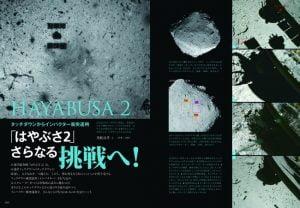 天文ガイド最新号は、特集「はやぶさ2」さらなる挑戦へ!