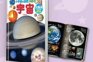 マクドナルド、今回のハッピーセットは「宇宙/太陽系のなかま」4月12日から