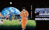 「宇宙兄弟」が児童科学館とコラボ。親子で学べる夏イベント開催