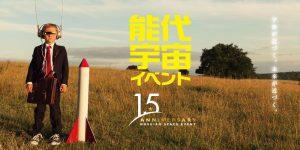 日本最大規模のアマチュア宇宙イベント「第15回 能代宇宙イベント」 8月15〜23日開催