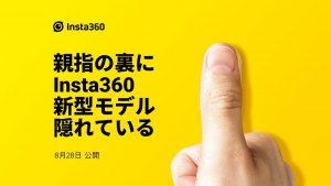 Insta360の新アクションカムは超小型軽量? 8月28日に正式発表へ