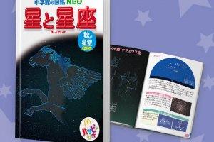 マクドナルド、今回のハッピーセットは「星と星座 秋の星空」9月13日から