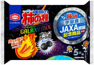 JAXA認証の宇宙日本食「柿の種」記念商品。『亀田の柿の種 ギャラクシーミックス』限定発売