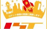 走ってロケット事業を支援!?「なにわ淀川ロケットマラソン」10月22日開催
