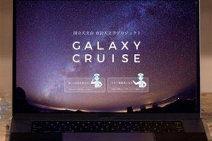 あなたも市民天文学者に。遊びながら天文学に貢献できる「GALAXY CRUISE」