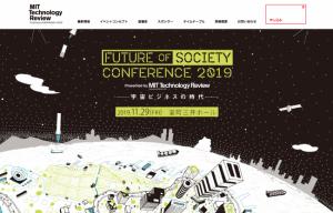 宇宙ビジネスをテーマにした「FSC 2019」が2019年11月29日に開催