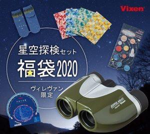 ビクセンの宇宙関連グッズをまとめた「2020福袋」3種がヴィレヴァンで発売