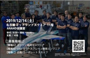 PDエアロスペース、無人実験機の本格開発に向けエンジニアの採用説明会を12月14日開催