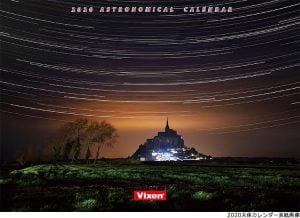 選りすぐりの天体写真と情報が収録された『ビクセンオリジナル天体カレンダー2020年版』