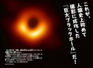 国立天文台教授が解説する宇宙本『ブラックホールってすごいやつ』