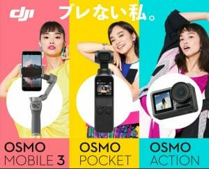 DJI、Osmoシリーズ&Mavic Miniのセットが当たるキャンペーン開催