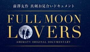 元ZOZO前澤氏、宇宙旅行に興味あるパートナー探す「FULL MOON LOVERS」