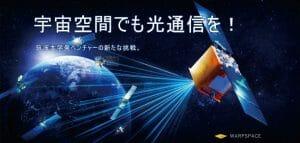 ワープスペース、光空間通信の地上実証試験を実施へ。一般参加のクラファンも開始