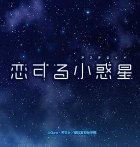 けいおん!ゆるキャンに続け。TVアニメ「恋する小惑星」は天文ブームを巻き起こせるか
