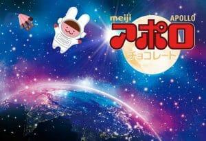 月面・宇宙探検の世界観!明治「アポロ見学ライン」2月オープン