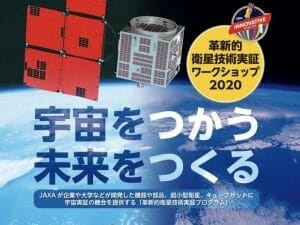 【開催中止】JAXA、「革新的衛星技術実証ワークショップ2020」を3月開催へ