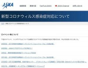 JAXA、コロナウイルス予防で複数イベントを中止 展示館も一時閉館