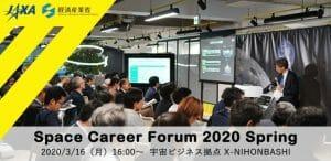 JAXAと経産省主催の「Space Career Forum 2020 Spring」3月16日に東京で開催