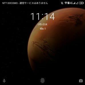 ロック解除で火星や地球に大接近。XiaomiのダイナミックなSuper Wallpaper