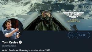 トム・クルーズが宇宙ステーションで映画撮影へ スペースXの協力も報じられる