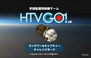 JAXA、宇宙船運用体験ゲーム「HTV GO!(β版)」公開。PC・スマホで楽しめる!