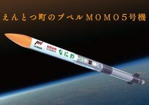 MOMO5号機、気象条件が合わず13日打ち上げを延期。14日に再設定