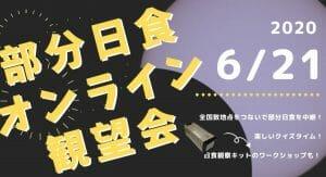 6月21日は部分日食。名取天文台がオンライン天体観望会を実施