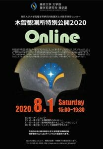 東京大学木曽観測所、今年の特別公開はオンラインで8月1日(土)開催