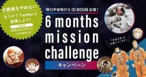 9.12宇宙の日に「野口聡一宇宙飛行士 応援サイト」オープン。参加型ミッション、宇宙兄弟コラボも