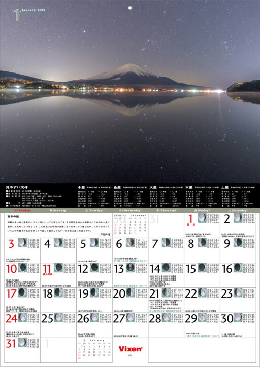 ビクセンの天体カレンダー