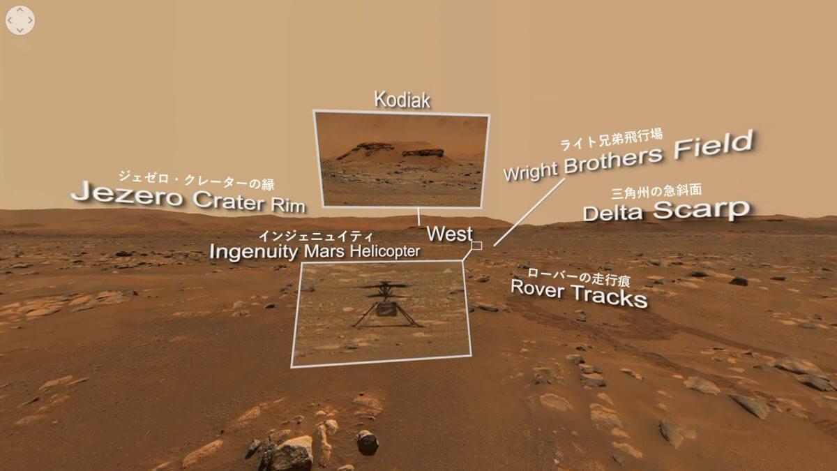360度ビュー版の途中で表示される注釈の例(日本語表記は筆者が追加)(Credit: NASA/JPL-Caltech/ASU/MSSS)