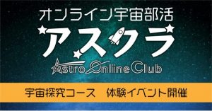 アスクラ、中高生向け「宇宙探求コース」無料体験イベント開催 夏の自由研究に